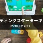 【口コミ】Osmo(オズモ)コーディング スターターキット for iPad