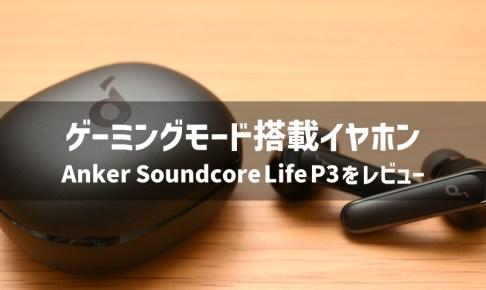 Anker Soundcore Life P3レビュー