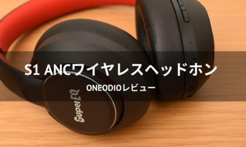 【Super EQ】S1 ハイブリッド ANC ワイヤレスヘッドホンレビュー