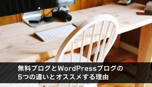 無料ブログとWordPressブログの5つの違いとオススメする理由