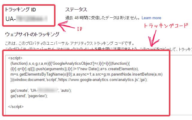 Googleアナリティクスのトラッキングコード