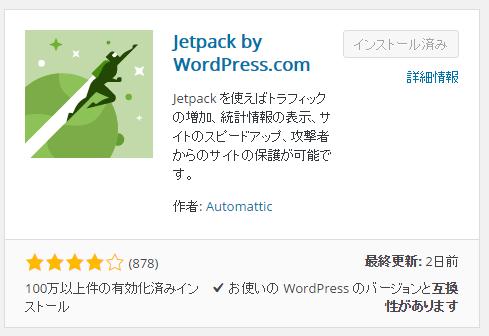 Jetpack by WordPressのインストール方法