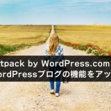 Jetpack by WordPress.comで WordPressブログの機能をアップ