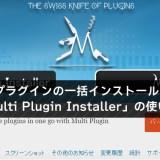 WPプラグインの一括インストール 「Multi Plugin Installer」の使い方