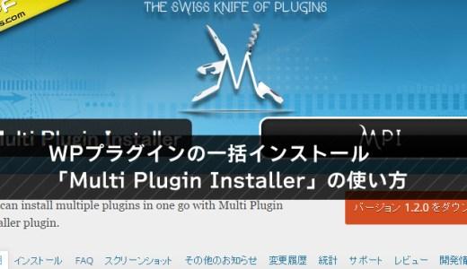 複数のプラグインを一括インストール!Multi Plugin Installerの使い方。