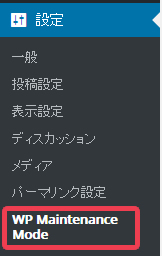 WP-Maintenance-Modeの設定