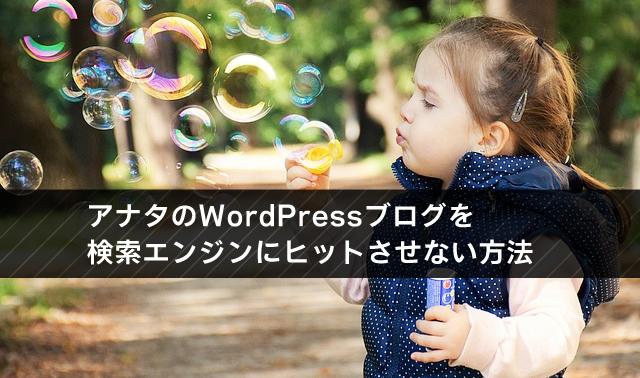 アナタのWordPressブログを検索エンジンにヒットさせない方法