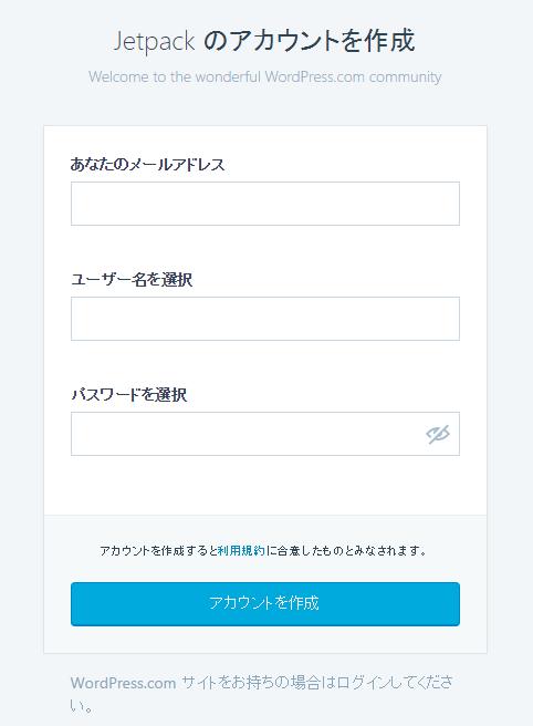 WordPress.comのアカウント作成画面