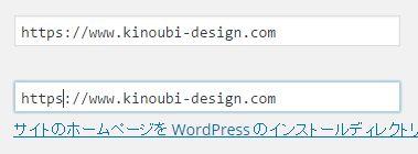 WordPressの一般設定のサイトURL