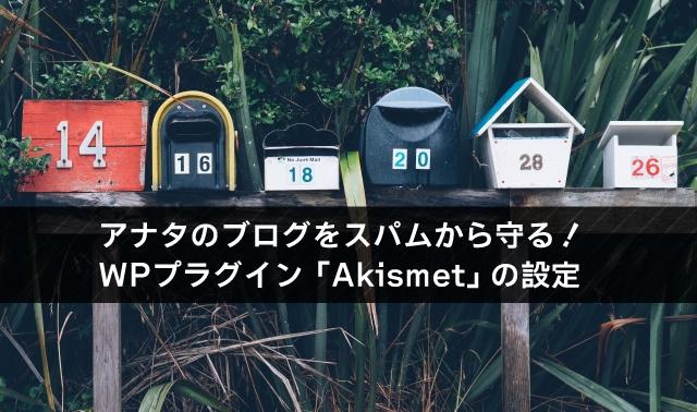 アナタのブログをスパムから守る! WPプラグイン「Akismet」の設定