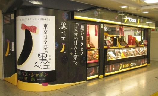 Tokyo Banana4