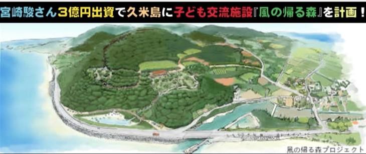hayaomiyazakivillage2