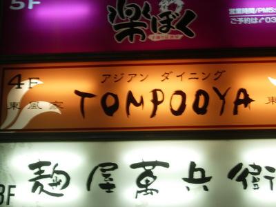 Tompoya