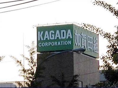 Kagada