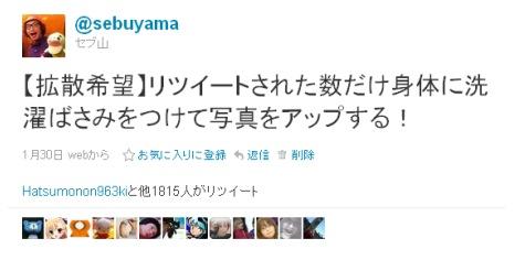 Sebuyama