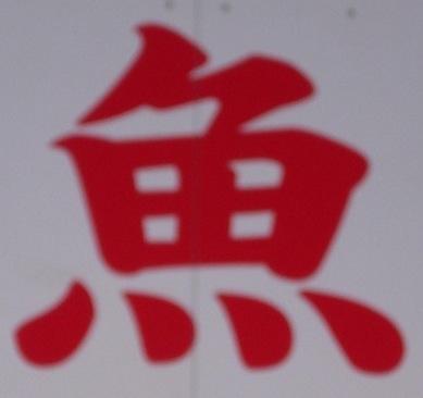 Kanji de Sakana=Pescado.
