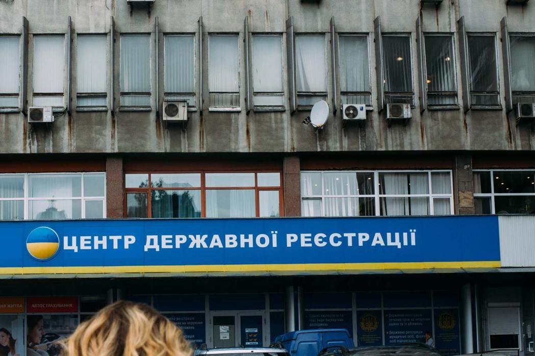 Брак за сутки в Киеве ДІСЕД