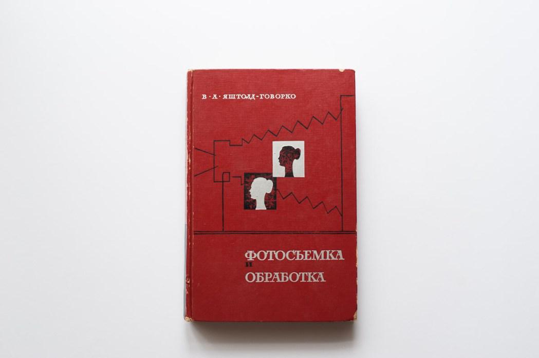 Литература и профессиональный фотограф