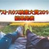 ゲストハウス検索大賞2016結果発表&データ分析