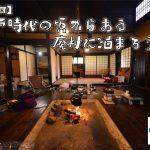 【第2回】江戸時代の頃からある廃村に泊まろう!(イベント告知)