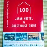 ゲストハウスガイド100が届いたので感想です。