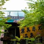 静岡西部の秘湯「倉真赤石温泉」はとても珍しい源泉だった