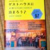 ゲストハウスの黄色い本「ゲストハウスに泊まろう♪」の完成度が高い