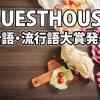 2016ゲストハウス新語・流行語大賞年間大賞発表