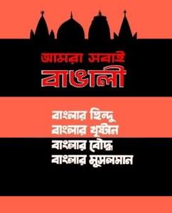 bangla-podobi