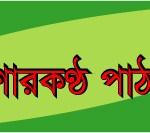 Kishorkantha pathok forum