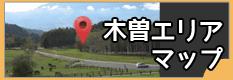 木曽エリアマップ