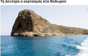 Island Theodorou- Feast of Saint Theodore