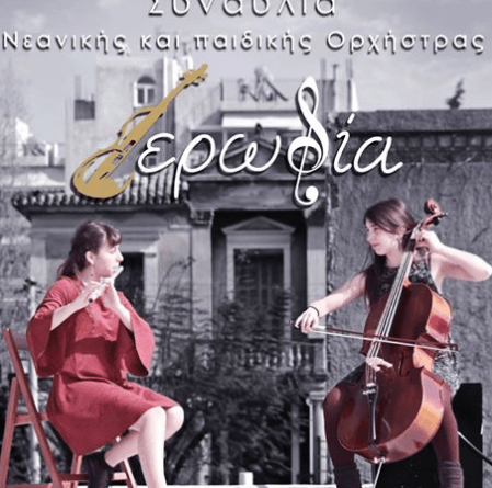 "Youth Orchestra""Erodia"" 24th June"