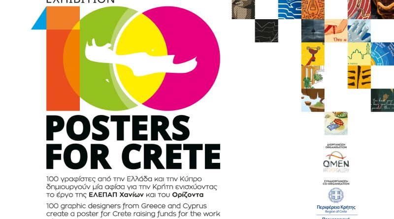 100 Posters for Crete