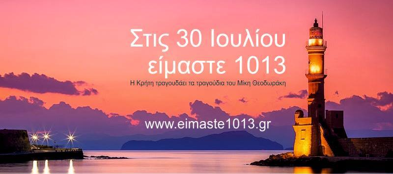 30 July Crete sings Mikis Theodorakis
