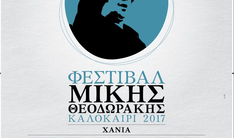 Festival M T poster