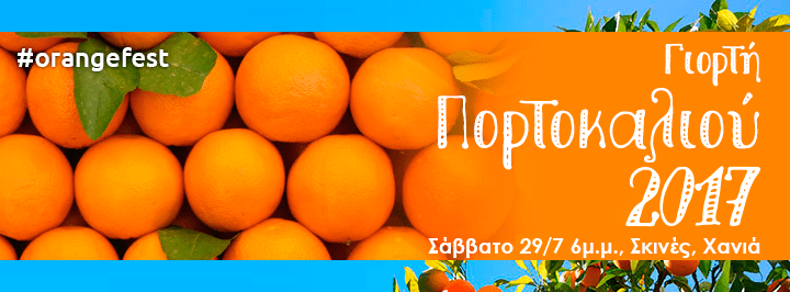 29th July Orange Festival
