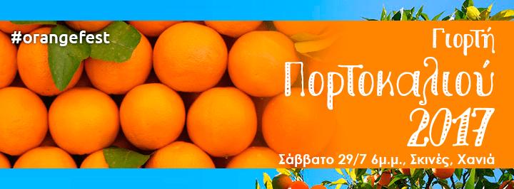 29th July Orange Festival