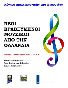 Classical Music Chania