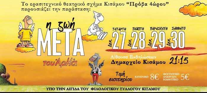 30 Dec ARKAS Life Hereafter