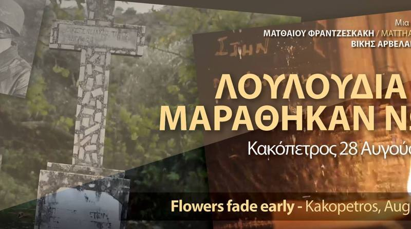 Flowers Fade Early