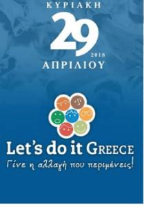 Let'S Do it Greece Kissamos