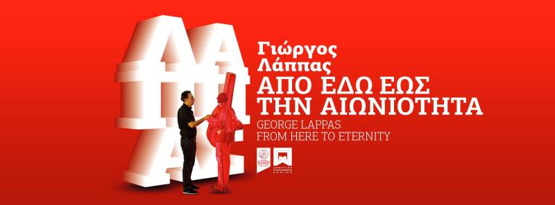 "Exhibition ""From Here to Eternity"", Chania, until 31st August"