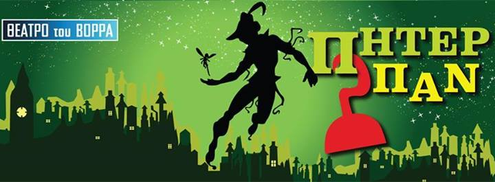 11 July Peter Pan