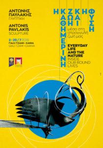 2 Juli exhibition