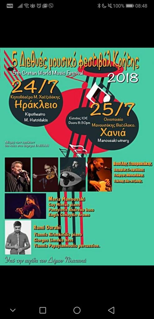 5th Cretan World Music Festival – Vatolakkos 25th July