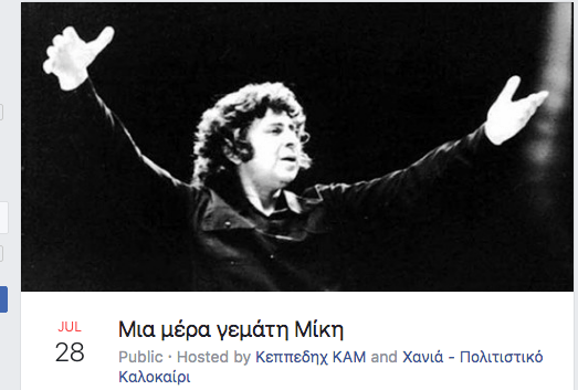 28 July Theodorakis