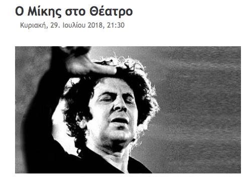 Mikis Theodorakis Festival 2018