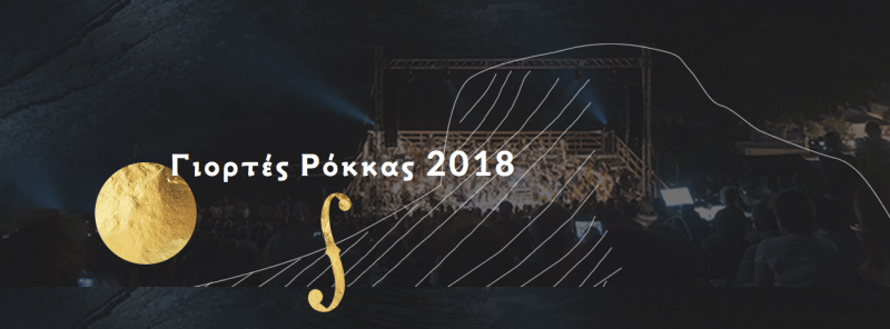 ROKKA Festival – Programme in English and Greek,  3rd – 26th August