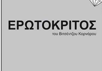 "Musical theatre: ""Erotokritos"" – Chania 19th August"